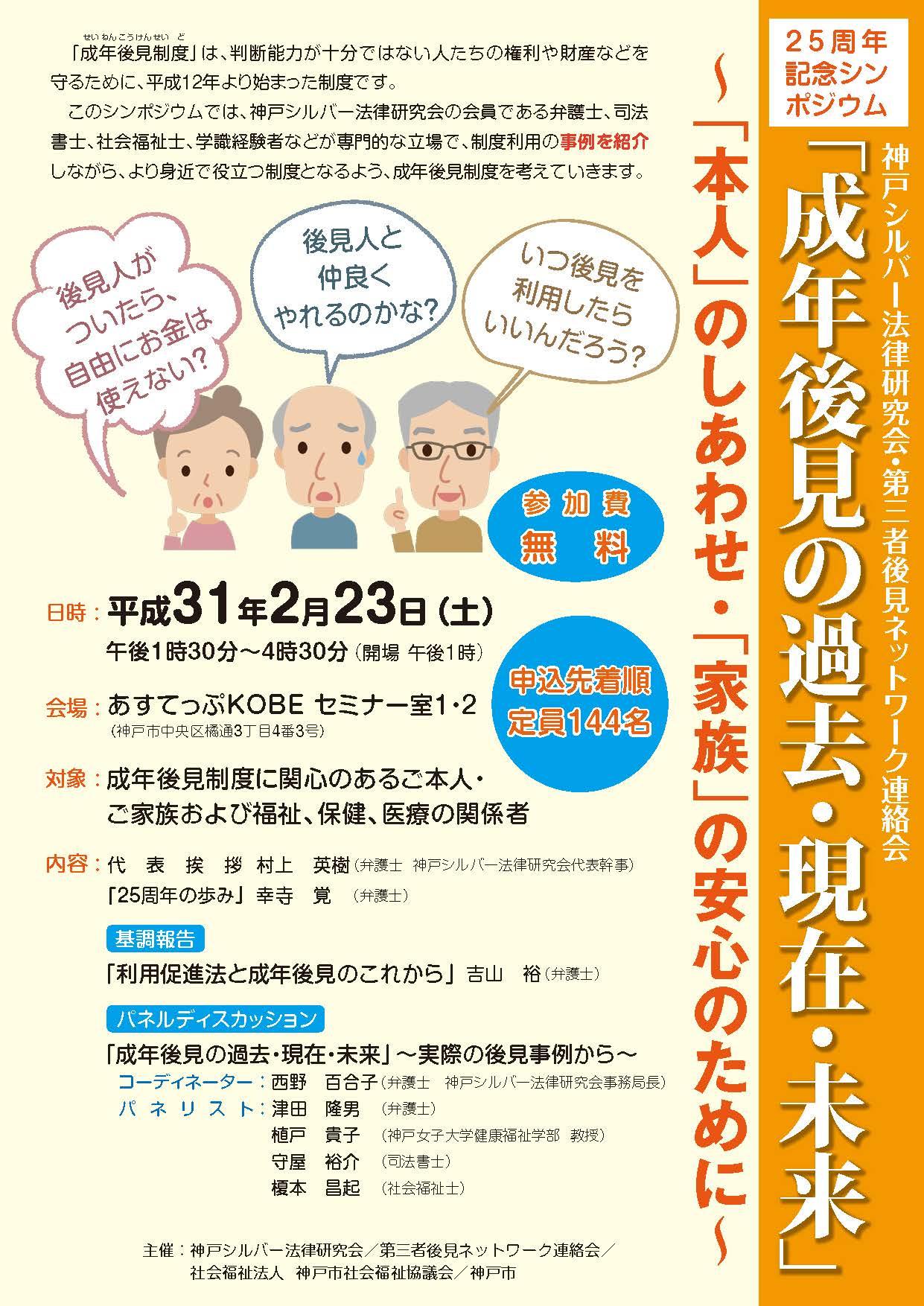2月23日 成年後見シンポジウム(神戸シルバー法律研究会)