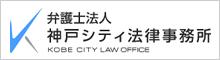 弁護士法人 神戸シティ法律事務所