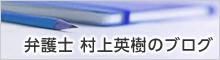 弁護士 村上英樹のブログ